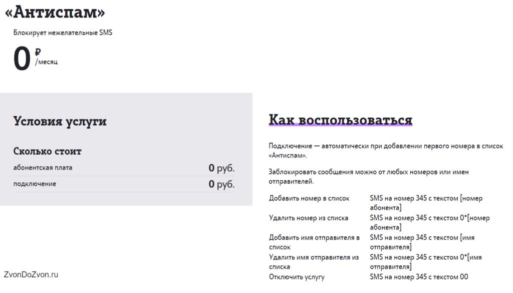 antispam-1024x586.png