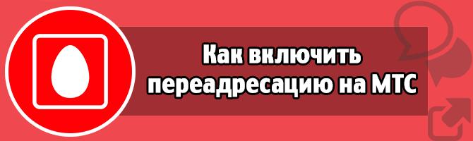 kak-vklyuchit-pereadresatsiyu-na-mts.png