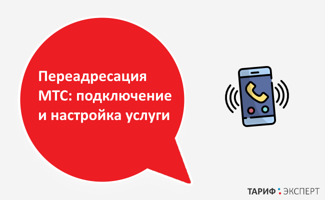 zvonki-i-sms-perenapravlyayutsya-na-drugoj-telefon.png