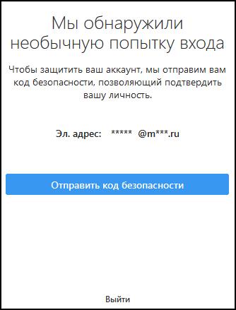 podozritelnaya-popytka-vhoda-instagram.png