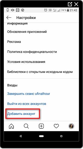 dobavit-esche-odin-akkaunt-v-instagrame.png