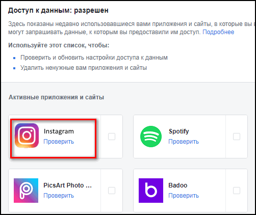 proverit-dostup-k-dannym-instagram.png
