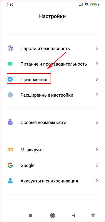 ustanovlennye-prilozheniya-androida.jpg