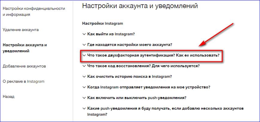 poisk-voprosa-v-spravochnom-tsentre-instagram.png
