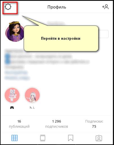 nastroyki-instagrama-s-kompyuternoy-versii.png