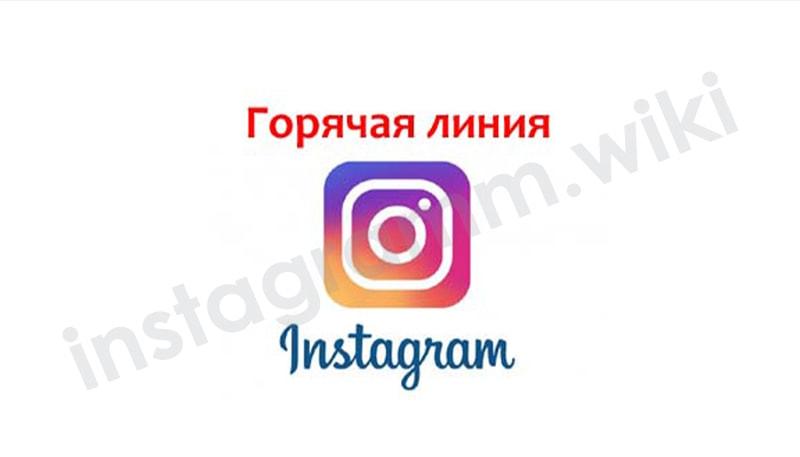 pozvonit-v-instagram-min.jpg