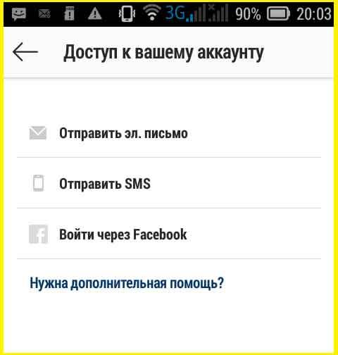 sposoby-vosstonavlenija-dostupa-k-instagram-s-telefona-na-android.jpg