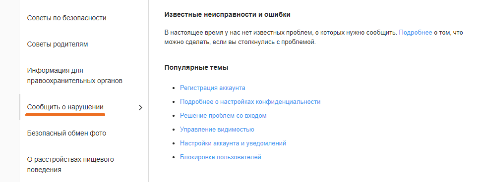 inst_support_7.png