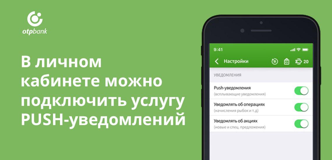 otpbank-lichnyj-kabinet-3.jpg