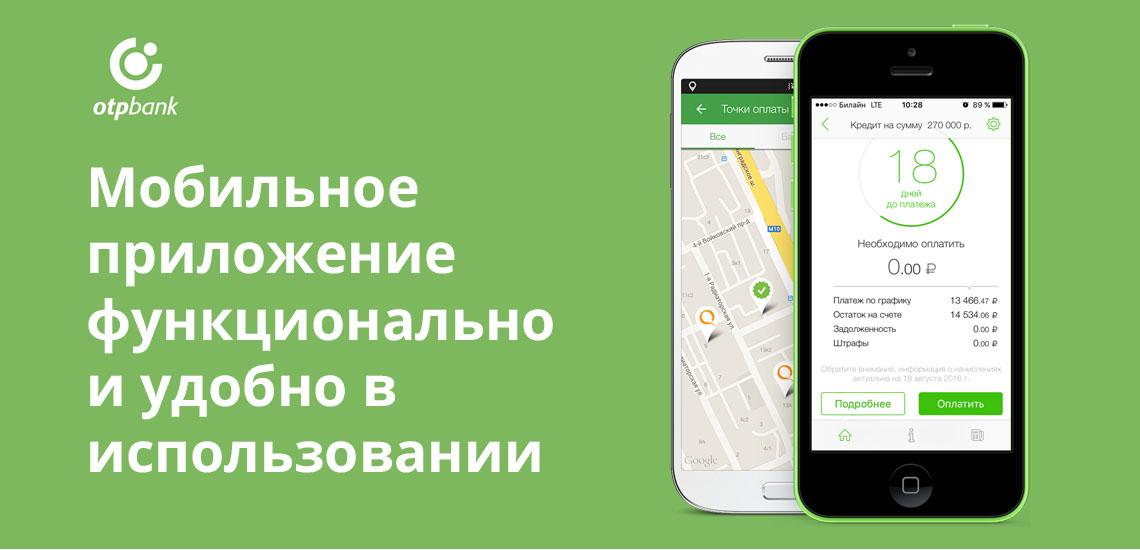otpbank-lichnyj-kabinet-4.jpg