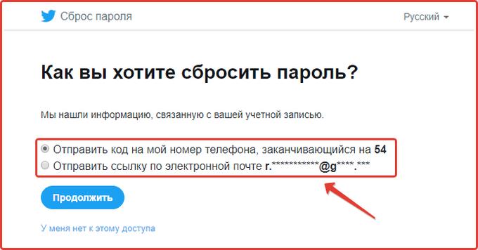 tvitter-akkaunt-vzlomali-shag-4.png