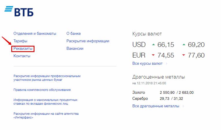 gde-nayti-informatsiyu-pro-bik-vtb.png