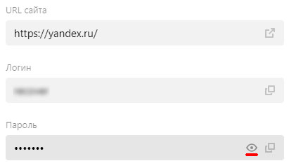 yandex-pass-clear.jpg