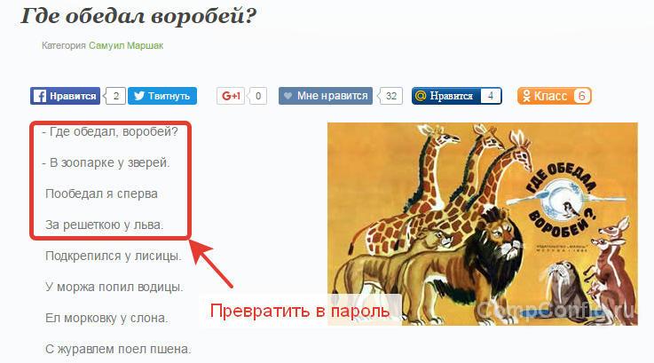 04-stihotvorenie-dlya-sozdaniya-parolya.jpg