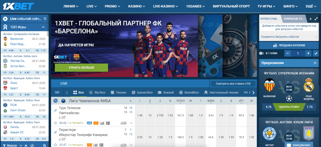 homepage_1xbet.png