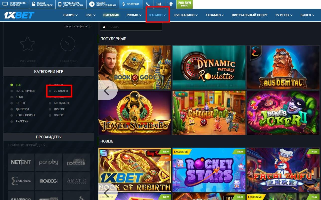 1xBet-casino-slots-3d-1.jpg
