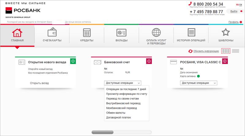rosbank-interfeys-lichnogo-kabineta-1.png