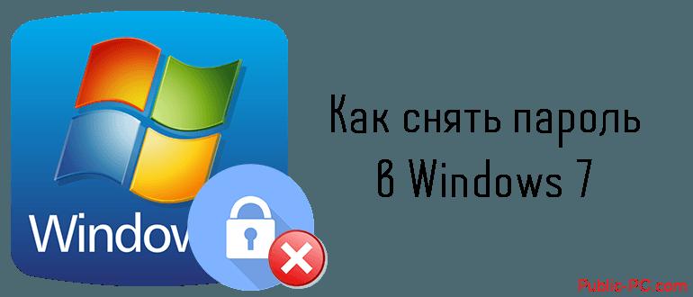 Kak-snyat-parol-v-Windows-7.png
