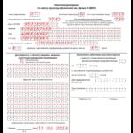 Deklaraciya-3-ndfl-150x150.png