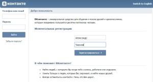 registraciya-v-kontakte-300x161.jpg