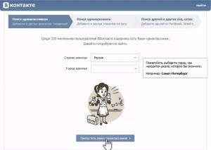 registraciya-v-kontakte-poisk-druzej-300x213.jpg