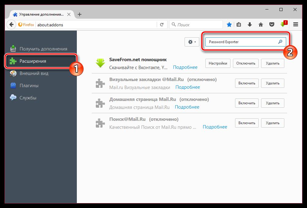 E`ksport-paroley-v-Mozilla-Firefox-3.png