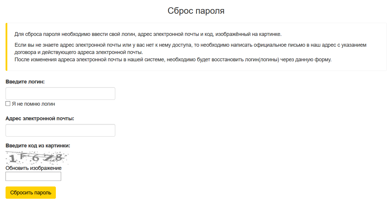 Vosstanovlenie-parolya-ot-lichnogo-kabineta-RN-kart.png