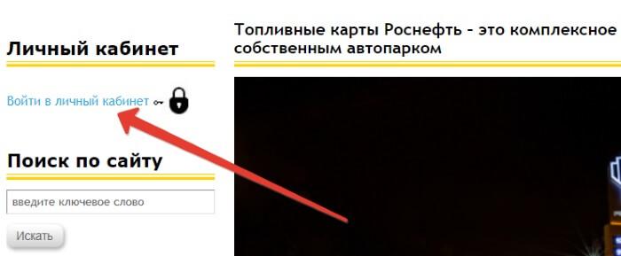 tnk-lichnyy-kabinet-1.jpg
