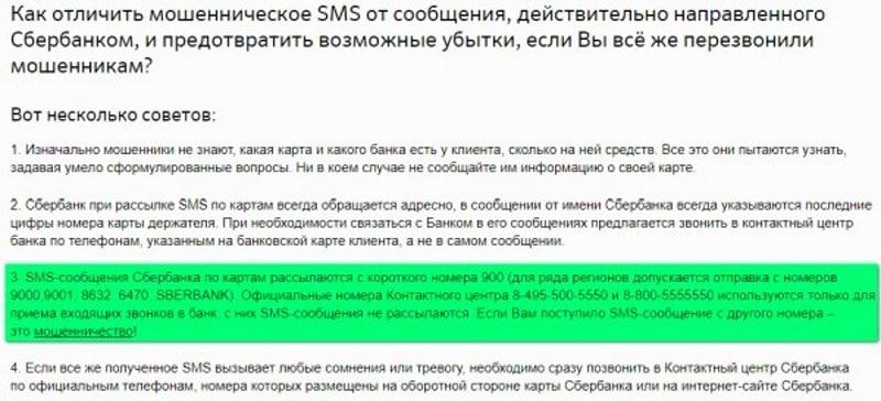 sms-ot-sberbanka-s-parolem-na-kredit-tolko-po-pasportu-5.jpg