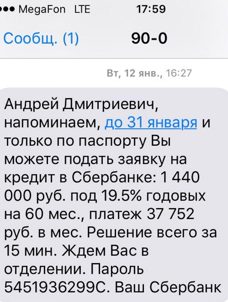 sms-ot-sberbanka-s-parolem-na-kredit-tolko-po-pasportu-2.jpeg