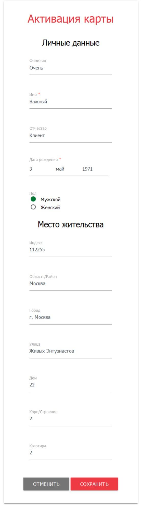 aktivatsiya-kartochki-spar.jpg
