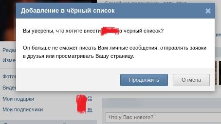 Черный-список-вконтакте.jpg