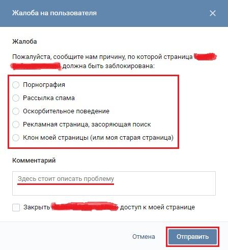 Жалоба-на-пользователя-Вконтакте.jpg