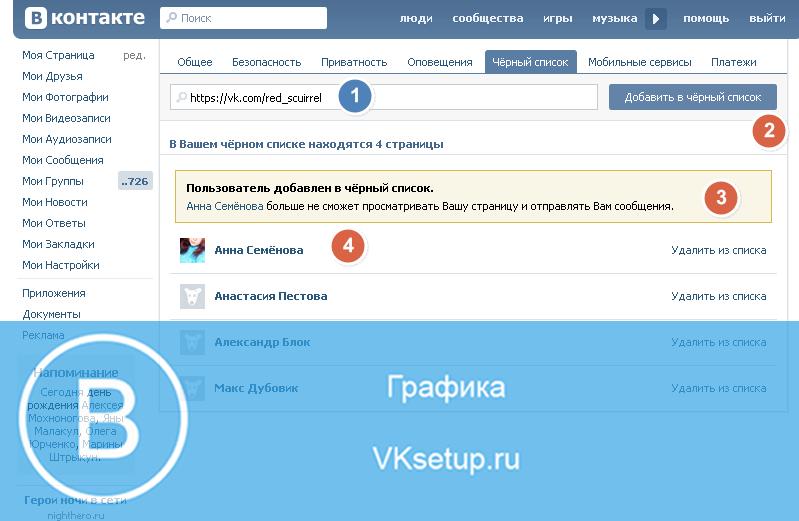 drug-v-chernom-spiske-vk.png