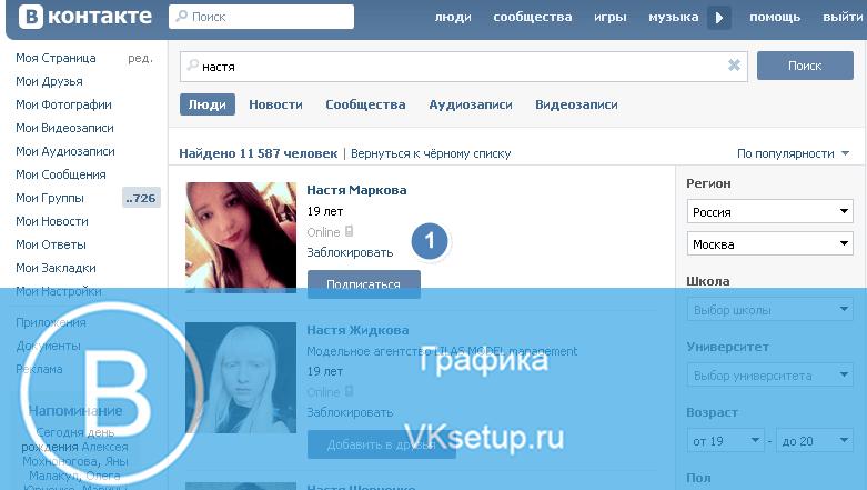 ssylka-na-blokirovku-stranicy.png