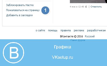 ssylka-na-otpravku-zhaloby.png