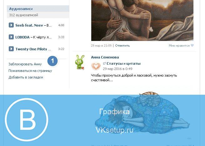 ssylka-na-blokirovku-stranicy-vkontakte.jpg