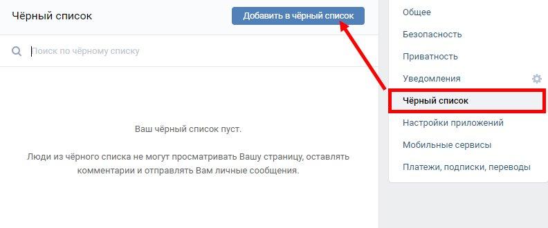 Zablokirovat-cheloveka2.jpg