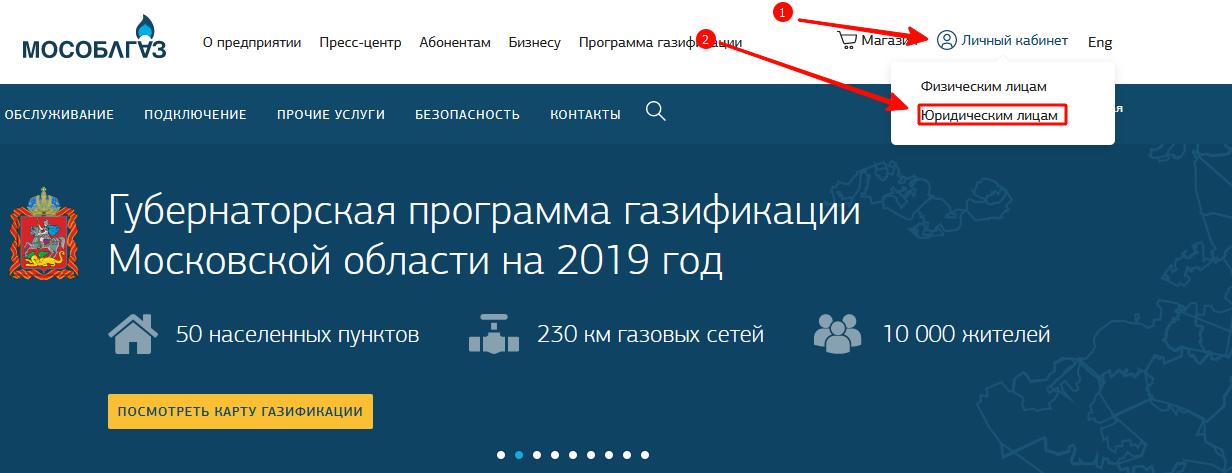 MosOblGaz-vhod-v-lichnyj-kabinet-dlya-yuridicheskih-lits.png
