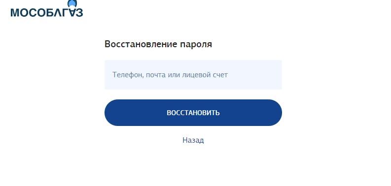 mosoblgaz-lichnyj-kabinet-5.jpg