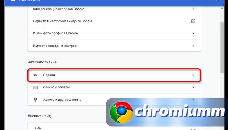 udalit-paroli-v-google-chrome-2.jpg