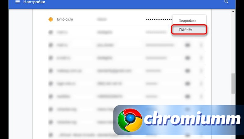 udalit-paroli-v-google-chrome-4.jpg