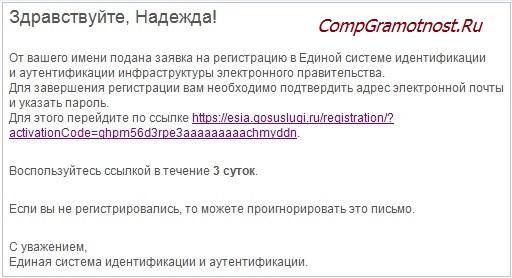 Ssylka-dlja-podtverzhdenija-registracii-na-sajte-Gosuslugi.jpg