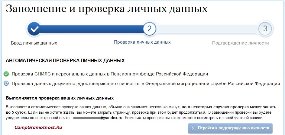 gosuslugi-proverka-lichnyh-dannyh.jpg