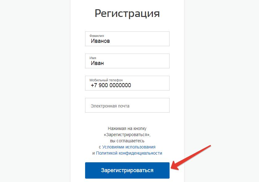 sozdanie-uchetnoy-zapisi-2.png