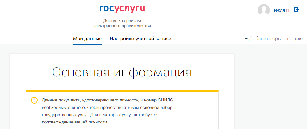 sozdanie-uchetnoy-zapisi-5.png