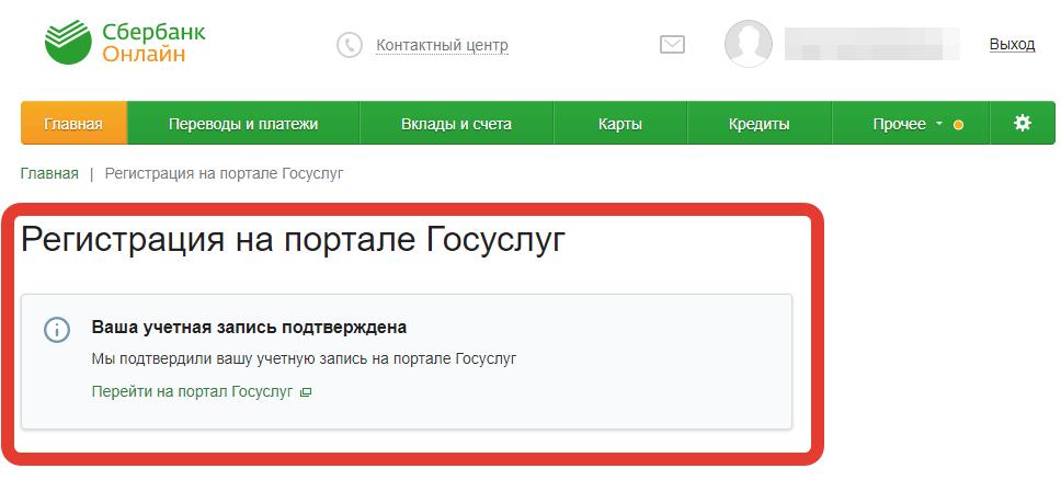 podtverdit-uchetnuyu-zapis-gosuslugi.png