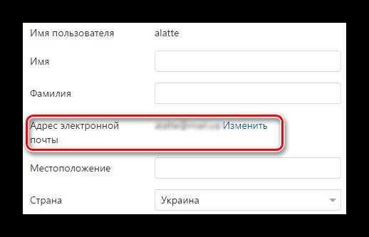E`lektronnaya-pochta-v-ankete-na-sayte.png