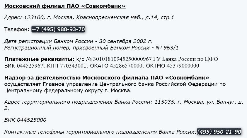 sovkombank-bik.jpg