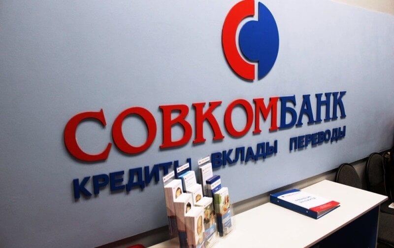 pao-sovkombank-juridicheskij-adres.jpg